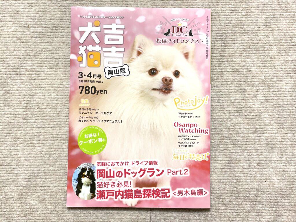 犬吉猫吉2021年3月4月号
